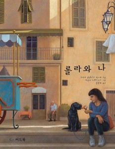 Korea_Lola_cover