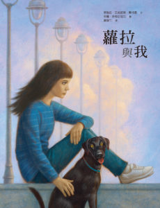 Complex Chinese cover of Lola and I